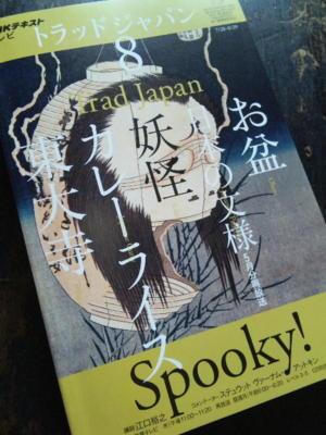 NHKトラッドジャパンのテキストを毎月買っています。勉強になるの