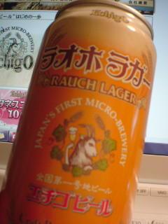 エチゴビール ラオホラガー #beer