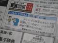 きょうの朝日新聞でドラえもんが意外とシュールなしつもんをしていた