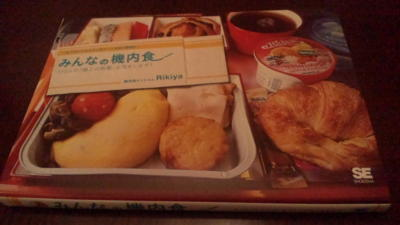 「みんなの機内食」110食掲載