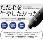 【5人が購入しました!】薬用MX-5 【医薬部外品】 http://j.mp/MELlGS