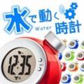【14人が購入しました!】NHK『お○よう日本』で紹介されました!水道