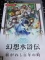 幻想水滸伝シリーズのPSPソフト買ってしまった\(^o^)/ 主人公がツボで
