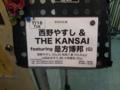 本日はこれから「西野やすし & THE KANSAI featuring 是方博邦」をRAGさんにて