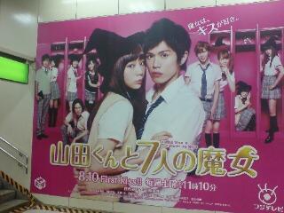 JR渋谷駅ハチ公口で発見!