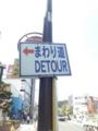 金沢八景駅近くで、政令に基づく「まわり道」の案内標識発見。初 め