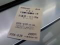 往復すると同じ金額なので1日乗り放題切符を購入。