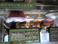 棒アイスが回転寿司のレーンに乗っている図は大変シュールでした。