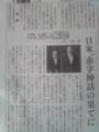 今日の日経朝刊 世界ブームだったオバマ大統領選挙!医療保険制度改