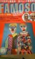 FAMOSO買ったwwたけしさんと所さんの全力悪ふざけ雑誌www