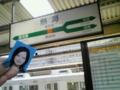東海道線から伊東線へ乗り換えなう。熱海→興津