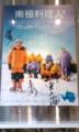 南極料理人のサイン入りポスター☆