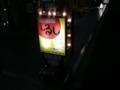講談社真向かいに名古屋酒場ってのができてた。