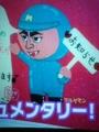 """ゆるいけど顔だけドキュメンタリーな""""マルヤマン""""(『やりすぎ コ〜"""