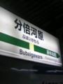 分倍河原 今から出発です。南武線で川崎に向います。