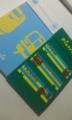 これすごいかわいいのに中身普通のメモ帳でがっかりした…販売→JR東
