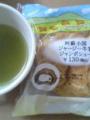 夜もシュー(^^)湯布院のお茶と。