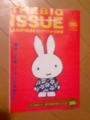 """The latest """"The BIG ISSUE Japan"""" arrived today. Cute Miffy:)"""