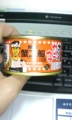 何気に応募した自遊空間と蟹工船のタイアップ缶詰め当たったwwww