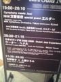 東京JAZZ初日のプログラム。22:35終了予定