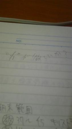 倫理のノートに書いてあった 倫理は私の中二回路を程よく刺激してく