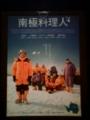 本日の映画一本目。「南極料理人」行ってきます!