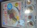 陳麻家で冷やし担々麺