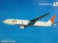 今日はこれ送りました。JALの飛行機の中で、スチュワーデスさんから許