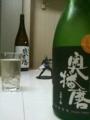 """〆の酒は""""奥播磨 純米吟醸超辛 黒ラベル生酒""""瓶の中は残りわずか…"""