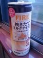 KIRIN Fire 挽きたてミルクテイスト北海道限定 ウマウマ。