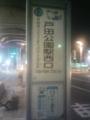 ネガティブには運動。久々に歩きます。戸田公園から練馬春日町へ。