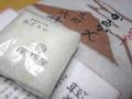 鹿児島名物 かるかん ウマウマー(*>ω<)☆ 貰い物。 島津・桜島を想った