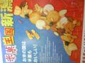 新宿駅のポスター。新潟に行きたくなった