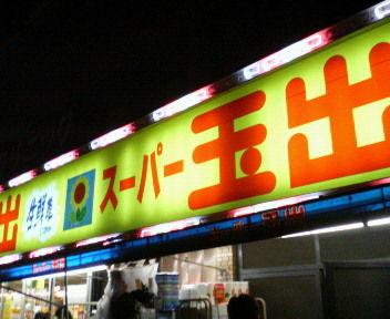 驚嘆すべき大阪のスーパー「玉出」。圧縮陳列+24時間営業+店内外と