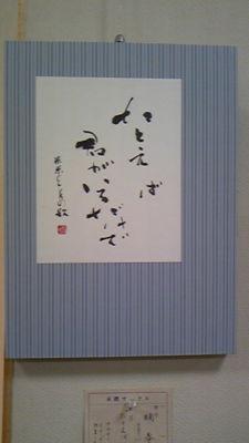 僕の作品。未踏サークル展、尼崎文化センターで今日17時まで