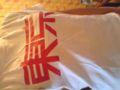 ピチカートファイヴの「東京」Tシャツ気に入ってるんだけど絶対ツッ