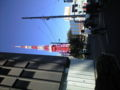 赤羽橋なう。いまから東京タワーのぼりまーす