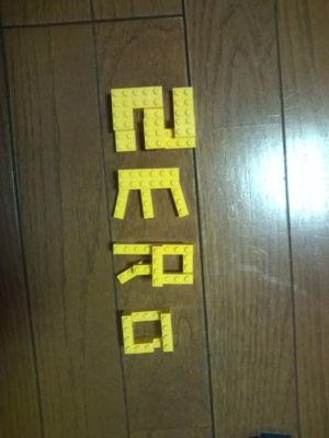 LEGOタイム