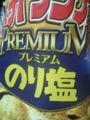 のり塩premium美味い!