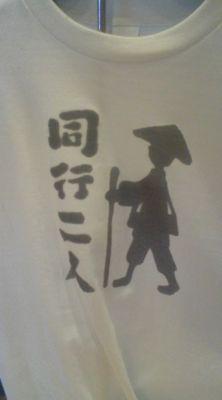 四国おみやげ、お遍路さんTシャツ。なんかアツい。
