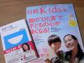 目立つ力と日経Kids+をゲットした!さっきのクロネコヤマトのトラック