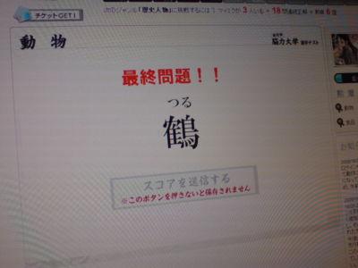 文化の日なので漢字も頑張る。動物初級、ノーミスコンプリったー。い