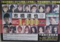 まだ市橋が潜伏可能な大阪って凄い…。 関東に来てくれ1000万円!!
