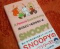 .@SNOOPYbot を読んでるうちに、久しぶりにピーナッツシリーズを読みたく