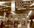 work! work! work! heading to Nagoya. No life recently :(