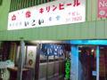 阪急中津駅を降りてすぐ「いこい」。ザッツ大衆酒場。