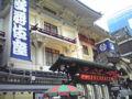 歌舞伎座最後の櫓。 講義と講義の合間に無理やり忠臣蔵を楽しんでき