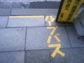 広島駅ループバス乗り場でガムテープ大活躍!