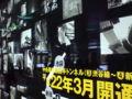 新宿西口に山手トンネルや大橋ジャンクションの写真がこんなに!