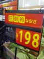 圧倒的安さっ…!